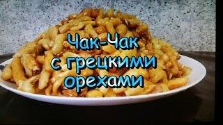 Чак- Чак с грецкими орехами! Простой рецепт!