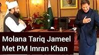 Molana Tariq Jameel Met PM Imran Khan