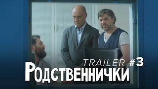 Родственнички - Премьера сериала от создателей Сватов, уже скоро!