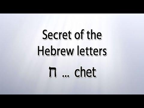 Secret of the Hebrew letter Chet   YouTube