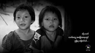ကြ်ႏ္ုပ္တို႕ကို ပစ္မထားပါႏွင့္ / Do not abandon us (Burmese Subtitle)