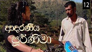 Adaraniya Purnima | Episode 12 (ආදරණීය පූර්ණිමා) Thumbnail