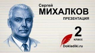 Сергей Михалков (биография для детей, презентация)