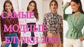 Модные Новинки БЛУЗКИ ВЕСНА ЛЕТО 2020 44
