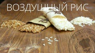 Как приготовить козинаки из риса?
