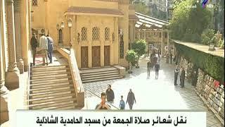 وزير الأوقاف يلقي خطبة الجمعة بمسجد الحامدية الشاذلية