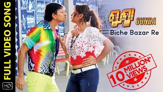 Biche Bazar Re | Gunda | Full Video Song | Odia Movie | Siddhanta Mahapatra , Himika Das