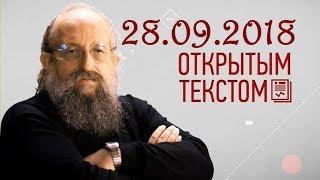 Анатолий Вассерман - Открытым текстом 28.09.2018