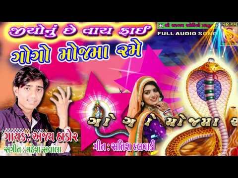 GOGO MAARO MOJMA RAME - GOGO RONO Aaya Re Gujaratma - Ajay Thakor | Gujarati Dj Song