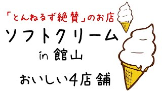 木村ピーナッツさん http://kimura-honpo.com/ ひふみ養蜂園さん https://123-832.com/ ピーナッツチョコソフト プロンジェさん ...