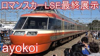 ロマンスカーLSE 編成最終展示 小田急ファミリー鉄道展2018