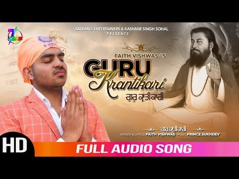 Guru Krantikari | Faith Vishwas | Audio Song | New Punjabi Songs 2020 | Satrang Entertainers - Download full HD Video mp4