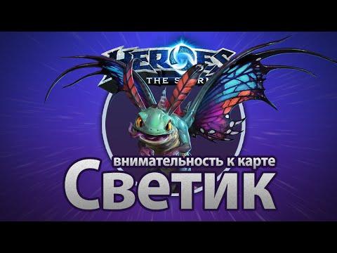 видео: heroes of the storm – Светик и внимательность к карте
