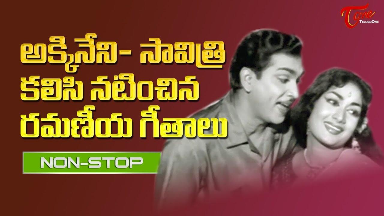 Download అక్కినేని సావిత్రి కలిసి నటించిన రమణీయ గీతాలు   ANR Savitri All Time Hit Songs   Old Telugu Songs