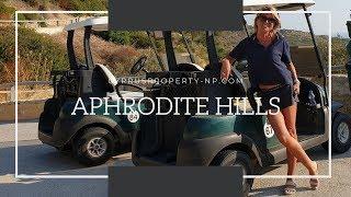 Апартаменты и виллы в элитном гольф курорте Aphrodite Hills Недвижимость на Кипре