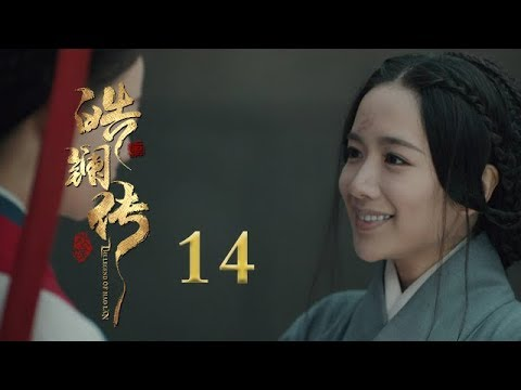 皓镧传 14 | Legend of Hao Lan 14(吴谨言、茅子俊、聂远、宁静等主演)