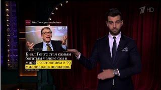 Вечерний Ургант. Новости от Ивана - Самый богатый человек в мире (03.03.2015)
