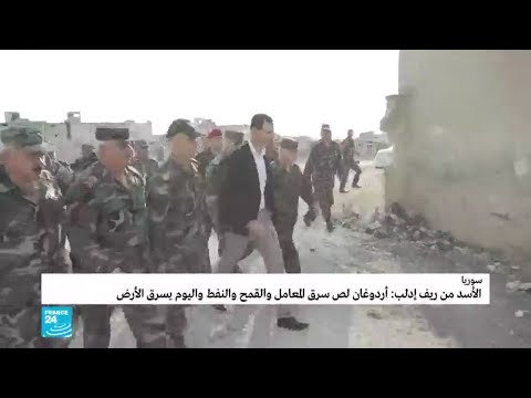 الأسد يصف إردوغان باللص الذي سرق المعامل والقمح والنفط  - نشر قبل 3 ساعة