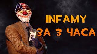[PayDay 2] INFAMY МЕНЬШЕ ЧЕМ ЗА 3 ЧАСА! thumbnail