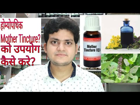 What Is Mother Tincher In Homeopathy?How To Use Mother Tincher?