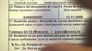 видео Многократная шенгенская виза: правила получение, заявление и документы