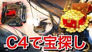 【CoD:BO3ネタ】C4使って宝探し!! 『隠すセンスw』 【クランでミニゲーム】 thumbnail