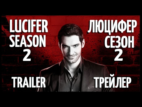 Сериал Люцифер (Lucifer) - 2 сезон [2017]
