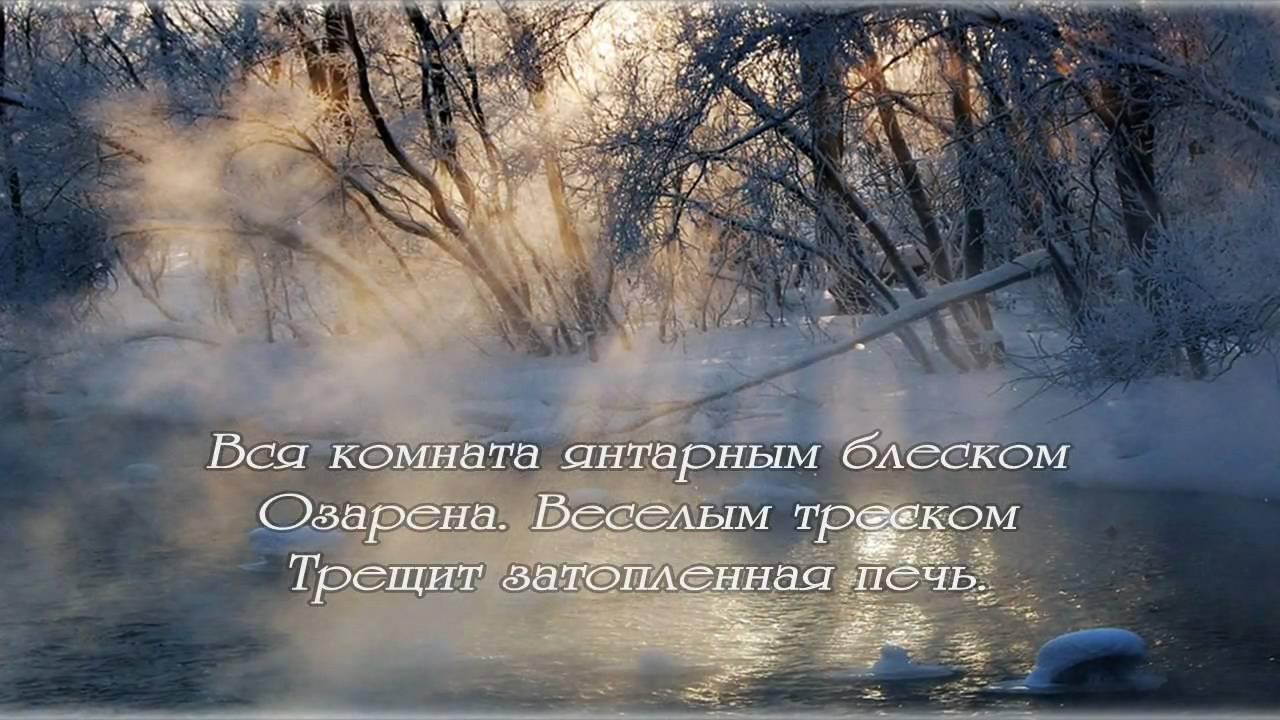 Зимнее утро, Пушкин