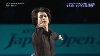 JO2016 町田樹 Ave Maria 町田樹 検索動画 29