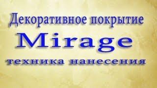 МИРАЖ. Декоративная краска.(Декоративная краска Mirage позволяет создать изысканный стиль Вашего интерьера. Материал используется для..., 2013-08-10T19:31:10.000Z)