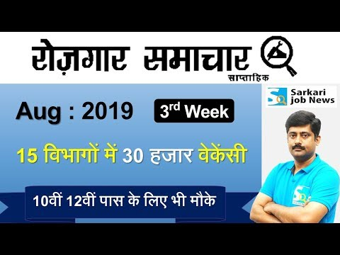 रोजगार समाचार : August 2019 3rd Week : Top 15 Govt Jobs - Employment News | Sarkari Job News