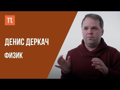 Апгрейд Большого адронного коллайдера // Физик Денис Деркач на ПостНауке