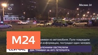 Злоумышленники обстреляли два трамвая на юге Петербурга - Москва 24