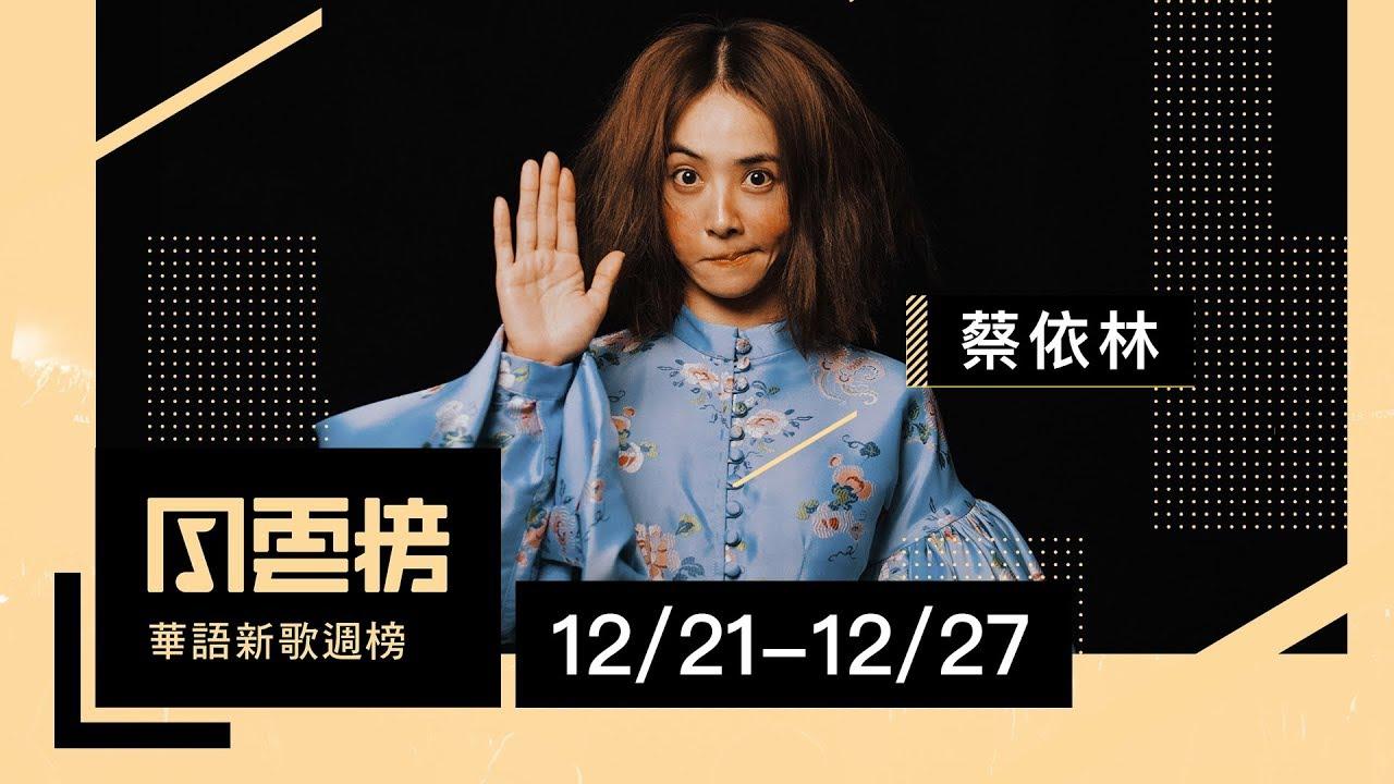 蔡依林〈怪美的〉空降奪冠!頑童MJ116鑲金後自嘲〈騙吃騙吃〉 - KKBOX華語新歌週榜(12/21-12/27)