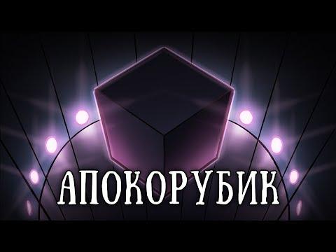 SCP 090: Кубик Апокорубика
