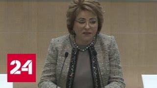 Совет Федерации открыл весеннюю сессию