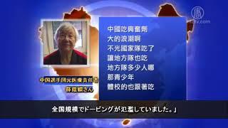 中国選手団元医療責任者、国家ぐるみのドーピングを告発 20170909