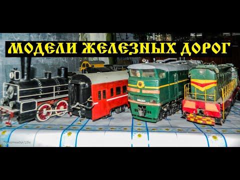 Модели железных дорог своими руками. Топовый чувак и топовые модели)