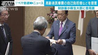 社会保障費抑制で負担増を 財政審が麻生氏に意見書(19/11/25)