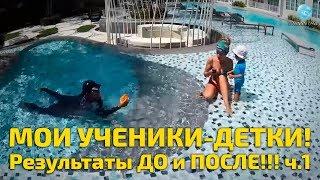 видео МЕТОДЫ ОБУЧЕНИЯ ПЛАВАНИЮ - Методика обучения плаванию