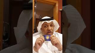الجنيه السعودي اصبح سلعة