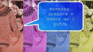 Knit-MIX: что связала; что вяжу; новинки