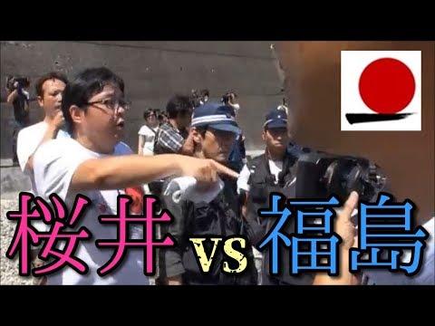 (祝)IWC脱退記念 桜井誠vs菜食主義者の福島くん
