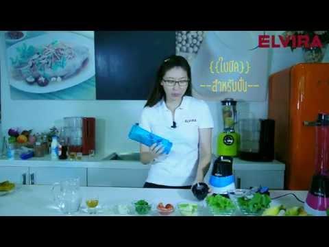 ELVIRA on Youtube ep.1: น้ำปั่นผักผลไม้เพื่อสุขภาพ ด้วย ELVIRA Blender Grab&Go