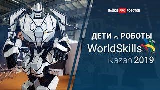 Роботы и робототехника для детей: WorldsSkills Russia 2019 Казань