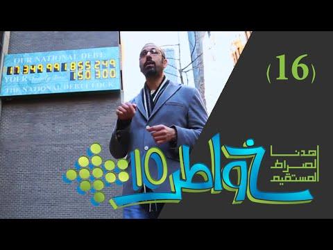 خواطر 10 - الحلقة 16 - غلبة الدَّين