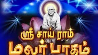 sai baba songs of sri sairam malar paatham sathiya rupanae