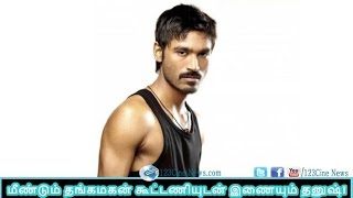 Dhanush to do it again for team VIP | 123 Cine news | Tamil Cinema news Online