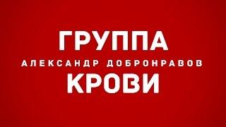 Александр ДОБРОНРАВОВ - ГРУППА КРОВИ [Аудио]