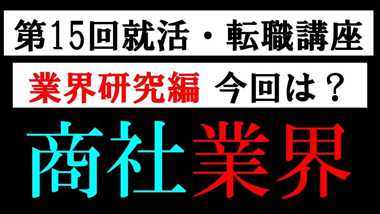 【第15回目 就活・転職講座】業界研究(商社)(4話)【研修動画】